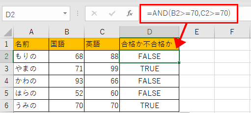 AND関数の使用例