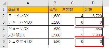 0を非表示にしたい表