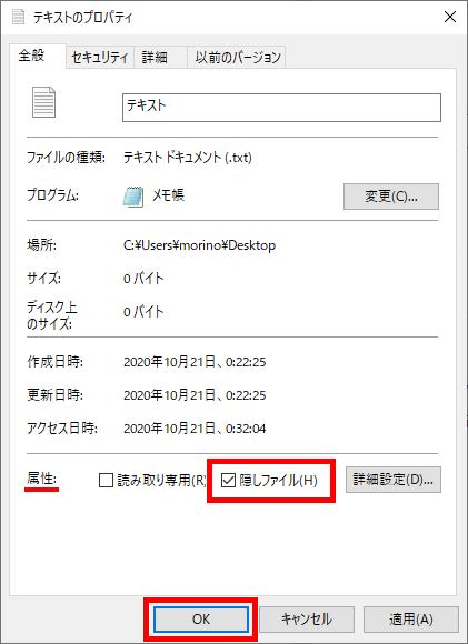 プロパティから「隠しファイル」にチェックを入れる