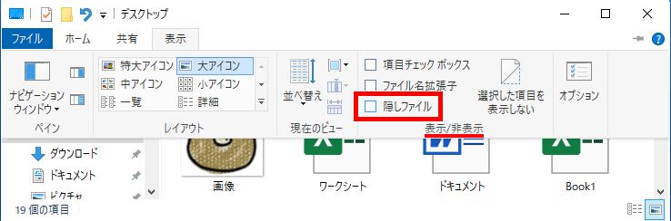 隠しファイルを表示しますよ、という設定