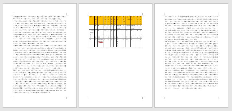 3ページの文書