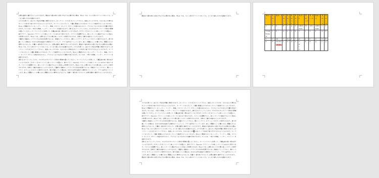 すべてのページが横向きになった
