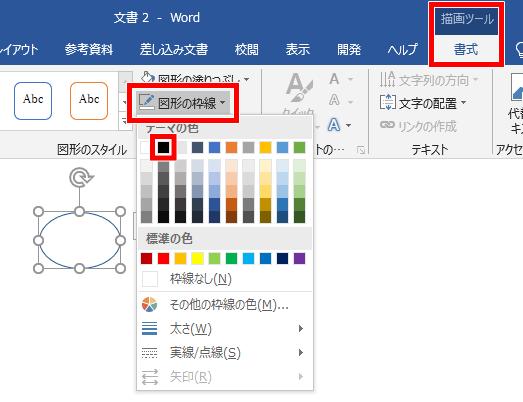 図形の枠線の色を変える