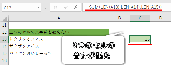 SUM関数で複数セルの文字数がカウントできた