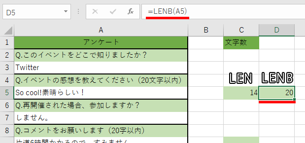 セルA5の文字数をLENB関数で数えた場合