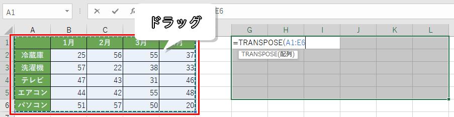 行と列を入れ替える前の表の範囲をドラッグ