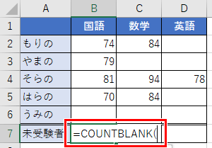 COUNTBLANK関数の書き方