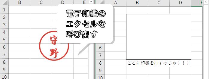 電子印鑑を作ったエクセルを開く