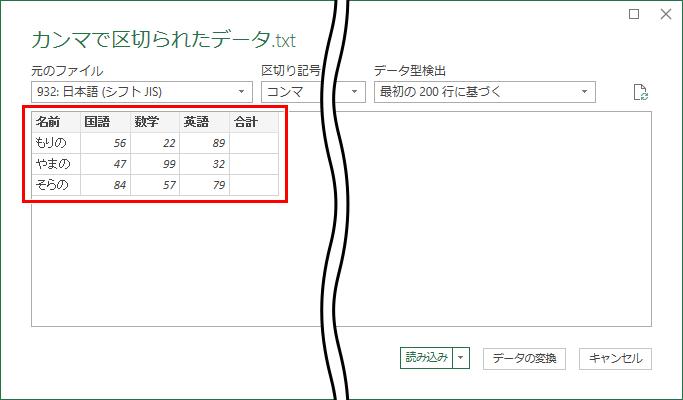 インポートの設定画面