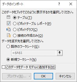 データのインポートダイアログボックス