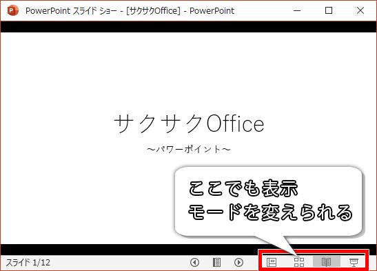 ステータスバーの表示モード切替アイコン