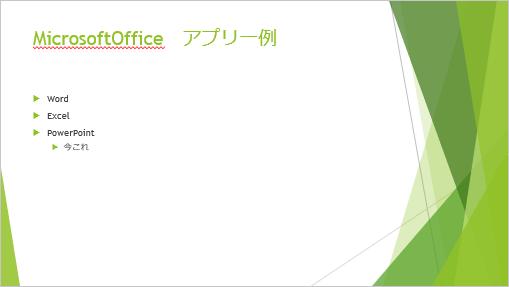 例のスライド