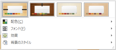 配色やフォントを変えられる