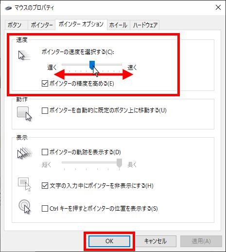 マウスポインタの速度を変更