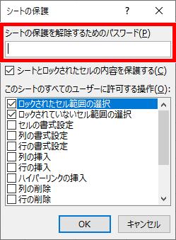 保護解除のパスワード設定画面