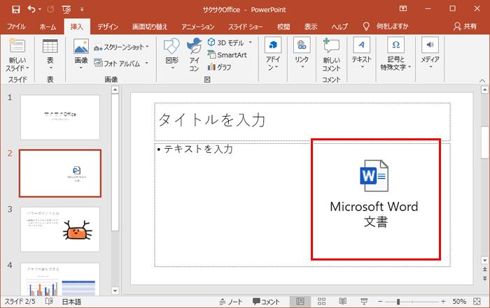 ワード文書ファイルを挿入したスライド