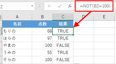 NOT関数の使用例