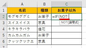 NOT関数を入れ子にした画像