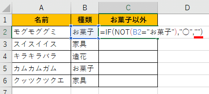 NOT関数を入れ子にしたIF関数の完成