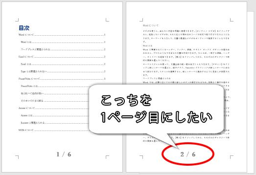 いつも通りページ番号が挿入された画像