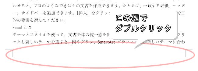ページ下の文章と余白の間の画像