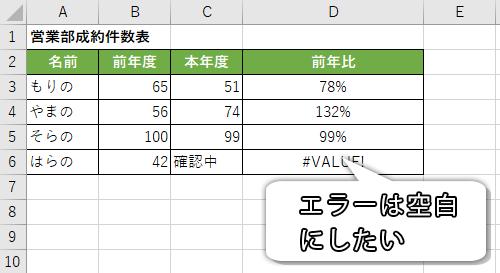 数式に文字列があり、エラーになった表