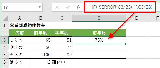 IF関数とISERROR関数を使った式