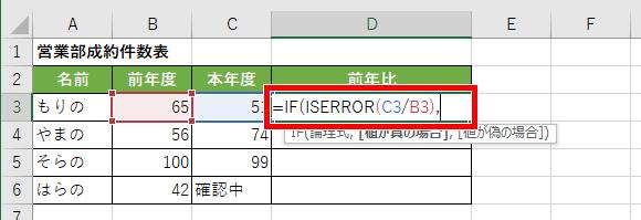 ISERROR関数を使った、IF関数の理論式