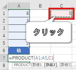 PRODUCT関数の数値2の引数を決める画像