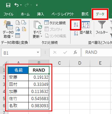 RAND関数の列を並べ替えした画像