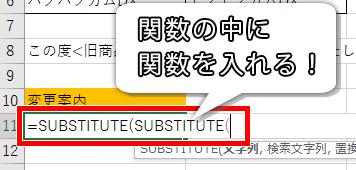ネスト化したSUBSTITUTE関数の画像