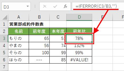 IFERROR関数を使った計算式