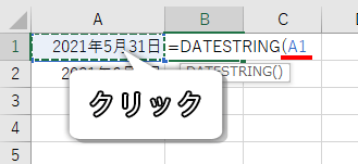 和暦にしたいセルを選んだ画像