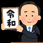 【Excel・エクセル】日付を西暦から和暦(令和)に変換したい!表示形式と関数