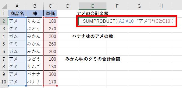 SUMPRODUCT関数でカウントするときの式