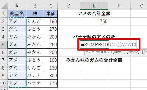 SUMPRODUCT関数の配列1を指定した画像