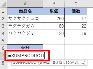 「=SUMPRODUCT(」と入力した画像