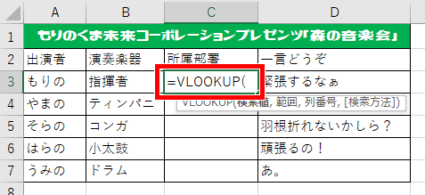 VLOOKUP関数の書き始め