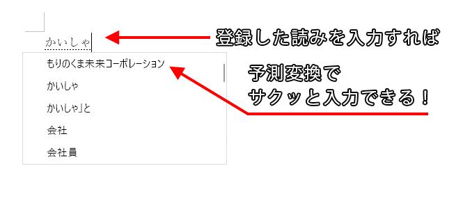 ユーザー辞書ツールのイメージ
