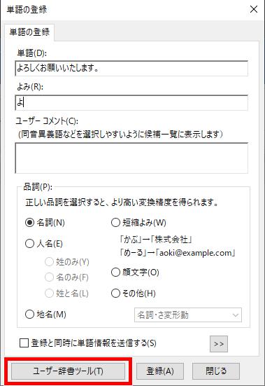 ユーザー辞書ツールの場所