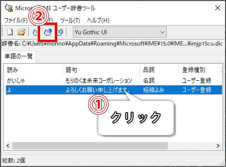 ユーザー辞書ツールの削除アイコン