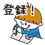 単語の登録のイメージ