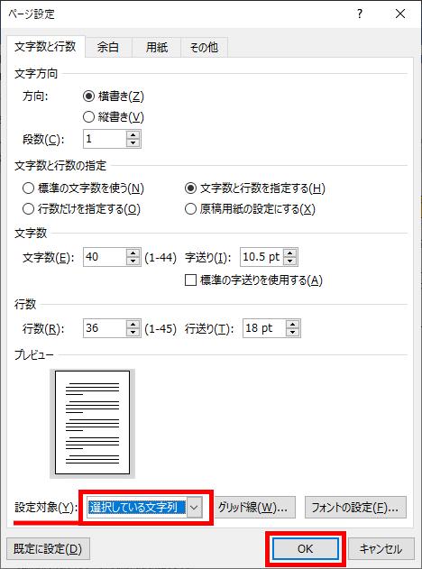 選択している文字列だけセクション区切りさせる設定