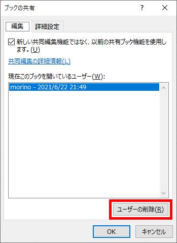 ユーザーの削除の場所