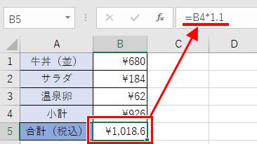 小計×1.1という計算式