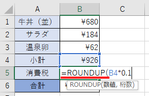 ROUNDUP関数で囲んだ画像