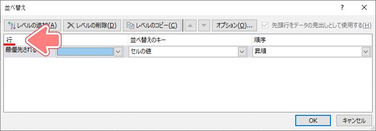 列単位で並べ替えできる状態の画像