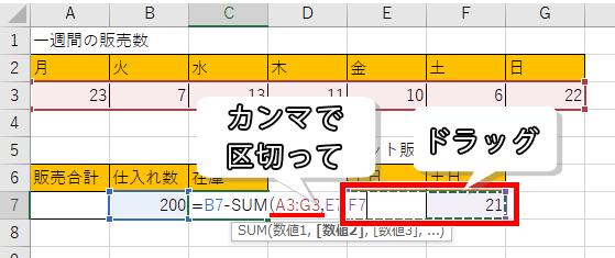 ネット販売もSUM関数に加えた画像