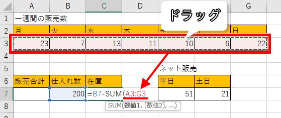 一週間の販売数をSUM関数で出すしている画像