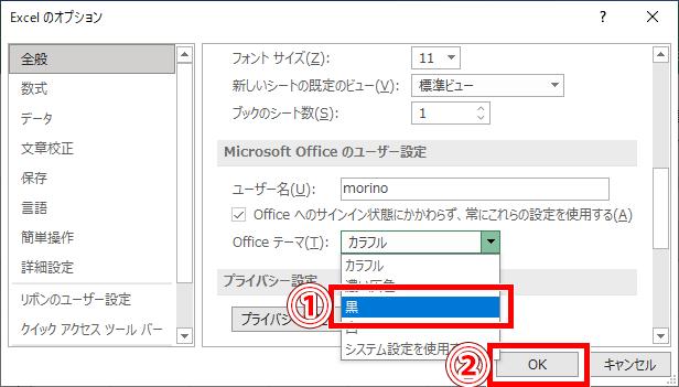 Officeのダークモード